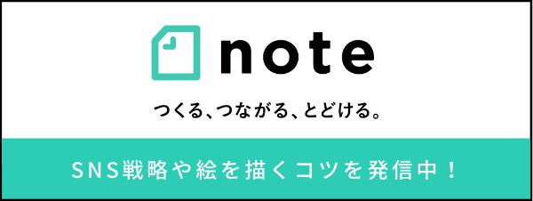 noteでSNSの伸ばし方を発信